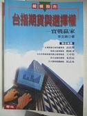 【書寶二手書T1/投資_LAC】台指期貨與選擇權-實戰贏家_李文興
