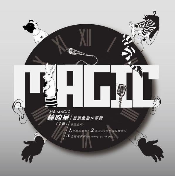 鐘昀呈 MAGIC CD  小鐘 (購潮8)