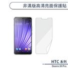 HTC Desire 20 Pro 非滿版高清亮面保護貼 保護膜 螢幕貼 軟膜 不碎邊