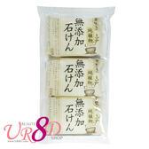 日本Pelican 釜焚製法純植物無添加香皂 85g*3入-605333【UR8D】