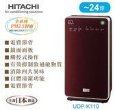 【佳麗寶】公司貨 (HITACHI日立) 集塵/脫臭/加濕三合一空氣清淨機【UDP-K110】