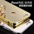 【飛兒】極致奢華!iPhone 6/6S PLUS 鏡面邊框後蓋 手機殼 保護殼 後殼 手機套 保護套 防偷窺