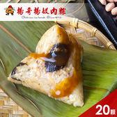 《好客-楊哥楊嫂肉粽》精緻粽(20顆/包)(免運商品)_A052008