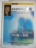 【書寶二手書T9/語言學習_GCB】我的盲人恩師-讀李家同學英文1_李家同, 郝凱揚