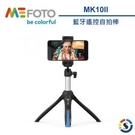 第二代 美孚 MEFOTO MK10 I...
