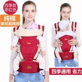 揹帶嬰兒背帶腰凳四季通用多功能背巾/腰凳·樂享生活館