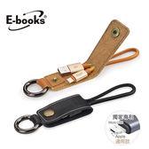 E-books X39 快充QC3.0雙系統充電傳輸鑰匙扣皮革線 - 15cm【愛買】
