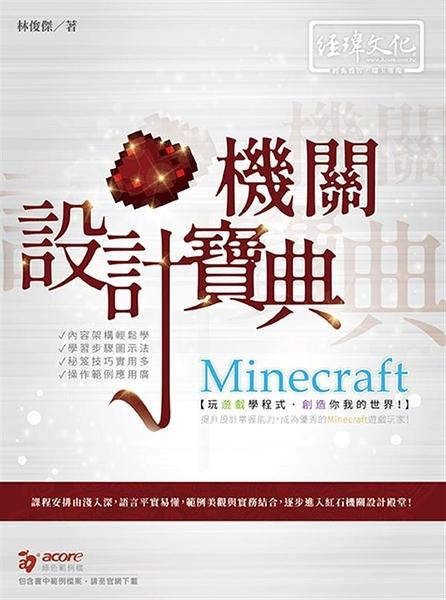 Minecraft 機關 設計寶典