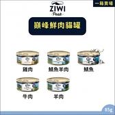 ZIWIPEAK巔峰[經典鮮肉主食貓罐,5種口味,85g,紐西蘭製](48罐優惠組)
