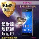 Moxbii Sony Xperia Z3 太空盾 Plus 9H 抗衝擊 抗刮 疏油疏水 螢幕保護貼