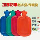 加厚防爆熱水袋/保溫袋(送防燙絨布套) 冷/熱敷袋 紅水龜