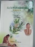 【書寶二手書T9/養生_JOU】大自然的綠精靈-茶樹精油_林朱綺