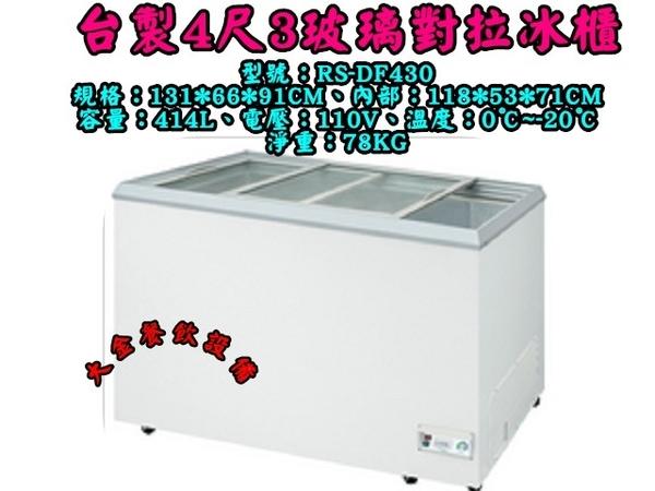 4尺3台製玻璃對拉冰櫃/瑞興冷凍櫃/冰淇淋櫃/紅茶冰冷凍櫃/展示櫃/414L/大金餐飲設備