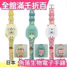 日本 San-X 角落生物電子手錶 貓咪白熊恐龍 開學 兒童手錶 角落小夥伴 生日禮物【小福部屋】
