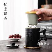 泡茶杯陶瓷杯子家用帶蓋過濾茶水分離泡茶杯辦公室個人水杯 1件免運
