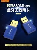 免驅5G雙頻600M無線網卡藍芽二合一台式機電腦筆記本USB外置無線網路接收器WiFi發射器 奇思妙想