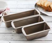 蛋糕模具烘焙長條不粘吐司面包長方形土司盒烘培工具烤箱用     琉璃美衣