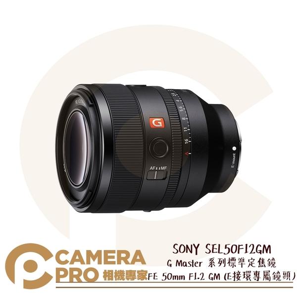 ◎相機專家◎ 預購 SONY SEL50F12GM G系列標準定焦鏡 FE 50mm F1.2 GM E接環 公司貨