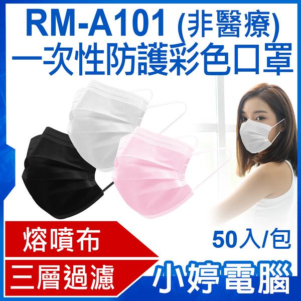 【3期零利率】預購 RM-A101 一次性防護彩色口罩 50入/包 3層過濾 熔噴布 高效隔離 (非醫療)