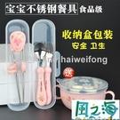 兒童餐具兒童筷子訓練筷小孩不銹鋼餐具套裝...