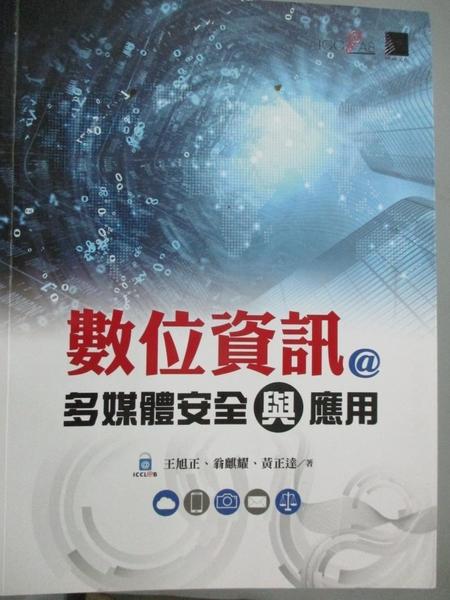 【書寶二手書T7/大學資訊_YBV】數位資訊@多媒體安全與應用_王旭正, 翁麒耀, 黃正達