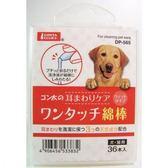 MARUKAN 寵物用清耳棒 MK-DP-565 x 1入
