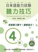 (二手書)日本語能力試驗:4級聽力技巧