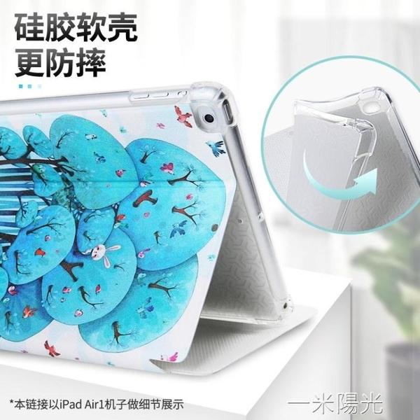 新款iPadmini5保護套殼硅膠蘋果迷你4平板網紅全包3/2防摔氣囊軟殼  一米陽光