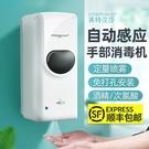 消毒機 自動消毒噴霧器感應式手消毒器酒精噴霧器手部消毒機洗手消毒機全館免運