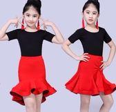 兒童演出服夏季拉丁舞練功服短袖分體拉丁演出表演套裝女童比賽服 XY2291  【KIKIKOKO】