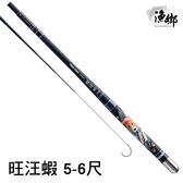 漁拓釣具 漁鄉 旺汪蝦 5-6尺 (釣蝦竿)