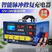 電瓶充電器 汽車電瓶充電器12v24v通用型智慧修復脈沖全自動蓄電池快速充電機 聖誕節全館免運