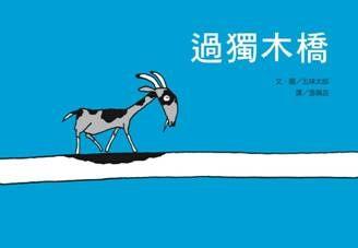 書立得-【五味太郎】過獨木橋