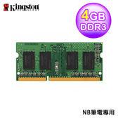 【Kingston 金士頓】 DDR3L 1600 4G 低電壓 筆記型記憶體