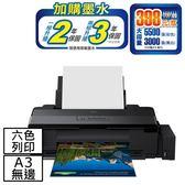 EPSON L1800 A3+連續供墨印表機 【超殺!挑戰最低價!】