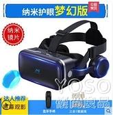 VR眼鏡 vr眼鏡手機專用4D頭戴式Ⅴr一體機ar眼睛3D虛擬現實rv游戲電影 618大促銷YJT