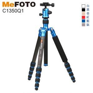 【聖影數位】美孚 MeFOTO C1350Q1 魅途系列 碳纖維反折可拆式靚彩腳架 雲台快板PU50