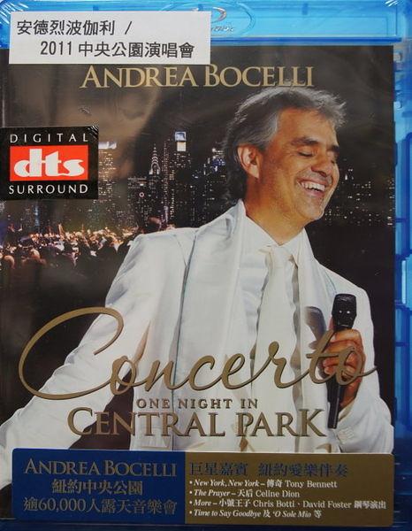 【停看聽音響唱片】【BD】安德烈波伽利 - 2011中央公園演唱會