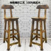 實木靠背吧台椅復古高腳凳簡約吧台凳酒吧吧台高腳椅木質椅子 〖korea時尚記〗 IGO