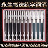 鋼筆 永生鋼筆10支裝小學生用老式練字正姿書法練字套裝 1107 生日禮物