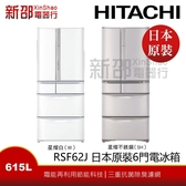 *~新家電錧~*【HITACHI RSF62J】日立 615L 日本原裝進口 1級變頻6門電冰箱 【實體店面】