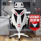 眷戀電腦椅家用辦公椅網布座椅可躺轉椅老板椅子午休椅游戲電競椅『新佰數位屋』