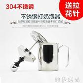 奶泡機 不銹鋼打奶泡器 手動雙層打奶器 牛奶打泡器咖啡奶泡壺 加厚500mligo 唯伊時尚