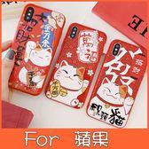 蘋果 iPhone XS MAX XR iPhoneX i8 Plus i7 Plus 紅底招財貓 手機殼 全包邊 軟殼 保護殼