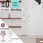 加贈Z710電風扇 ±0 正負零 XJC-B021【24H快速出貨】吸塵器 輕量無線充電式 除塵蹣 公司貨 保固一年