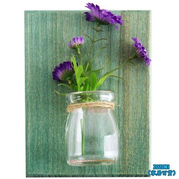 家居百貨 壁掛水培植物玻璃花瓶小清新吊掛擺件墻面裝飾品懸掛盆栽瓶【ZOZOMI】