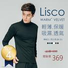 Lisco 男立領 薄暖衣 吸濕排汗 大...