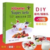 【暢銷】超級克菲爾菌-高活性發酵乳酸菌粉 (1g x10包/盒)