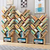 樹形書架現代簡約簡易落地書架置物架個性洛麗的雜貨鋪