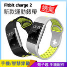 Fitbit charge 2 char...